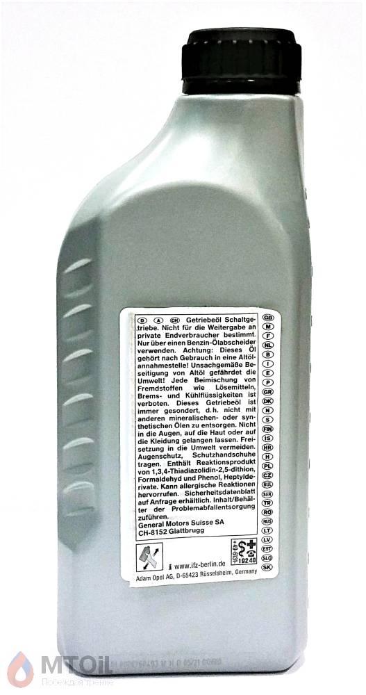 Трансмиссионное масло GM 80W (1л) - 1