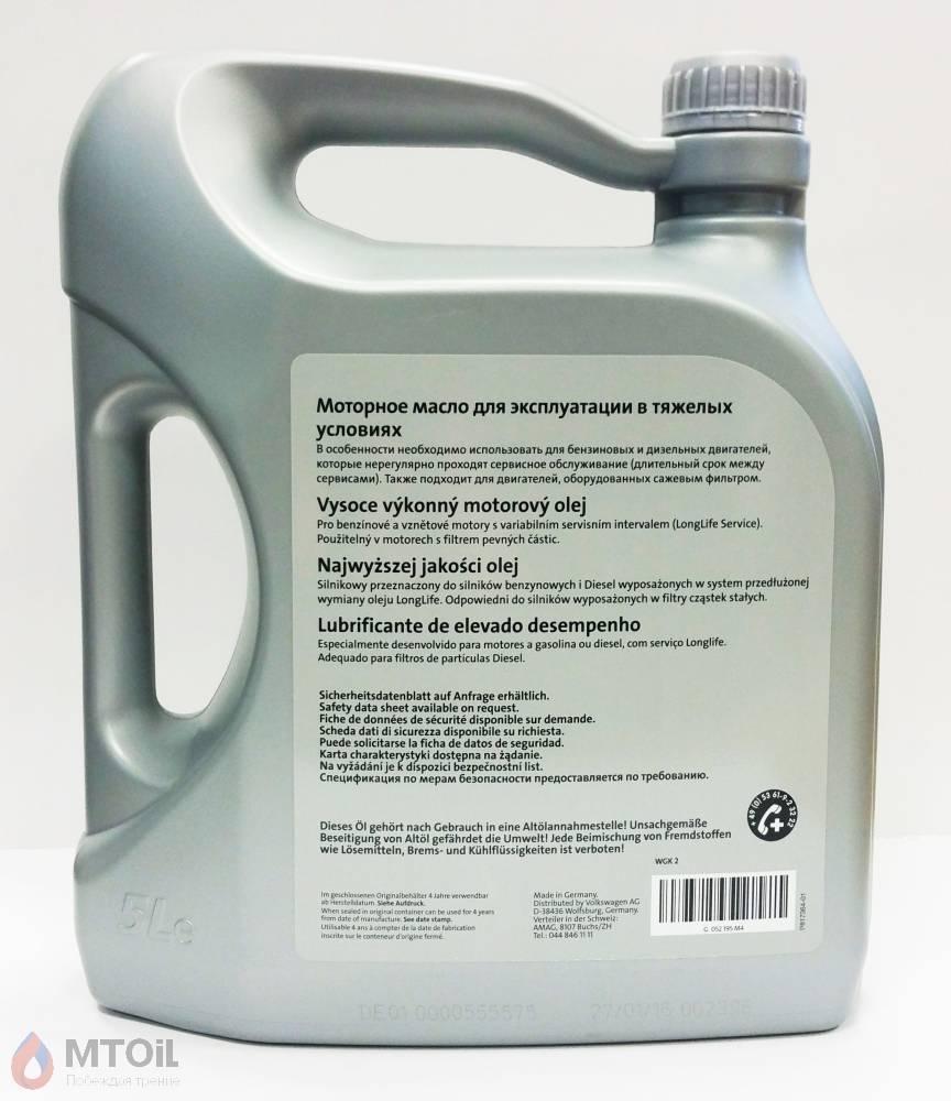 Моторное масло VAG Longlife III 5W-30 (5л) - 1