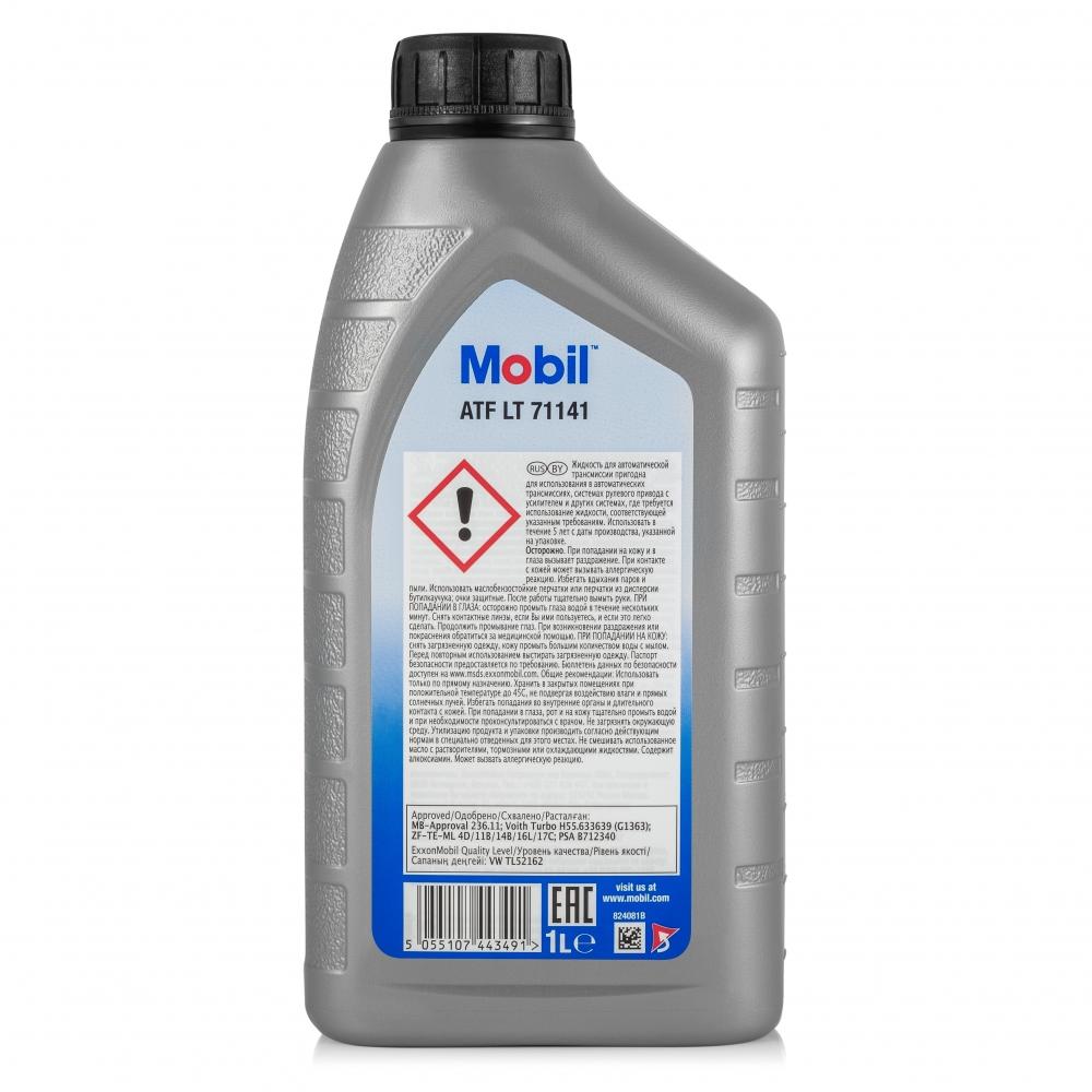 Mobil ATF LT 71141 1л  - 1