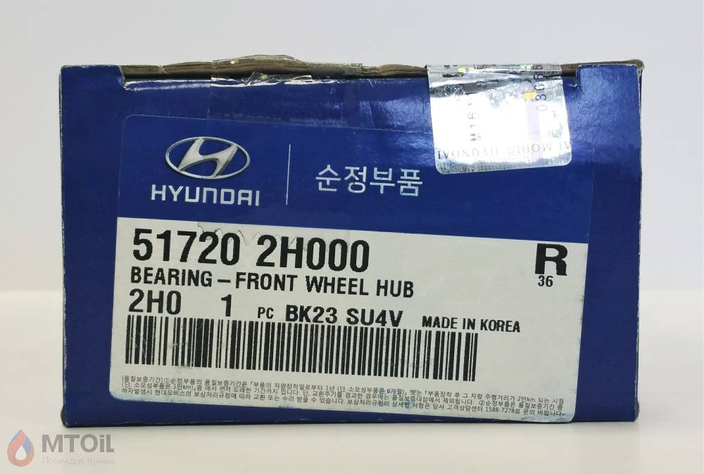 Подшипник ступицы колеса перед MOBIS (51720-2H000) - 1