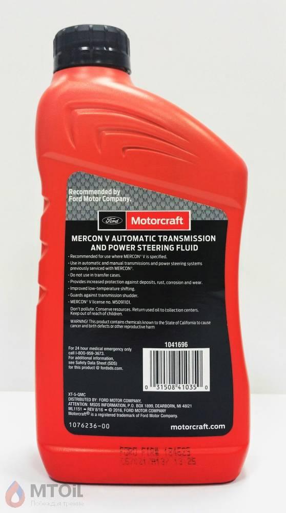 Трансмиссионное масло Motorcraft Mercon V ATF & PSF (0,946) - 1
