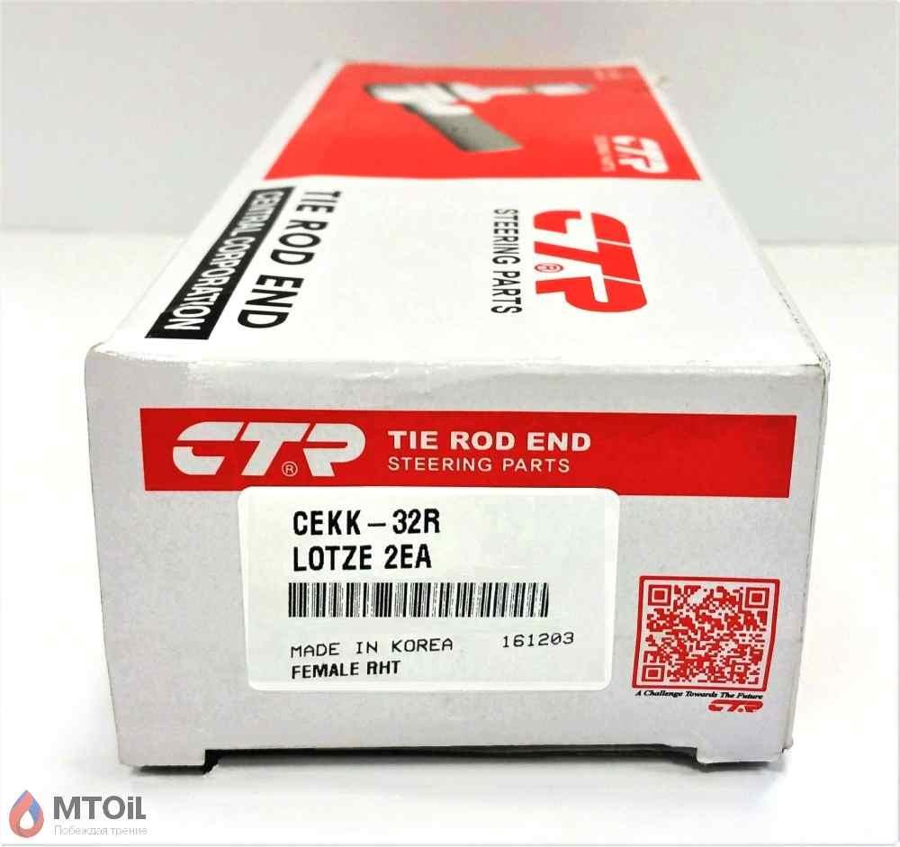 Наконечник рулевой правый CTR (CEKK-32R) - 4