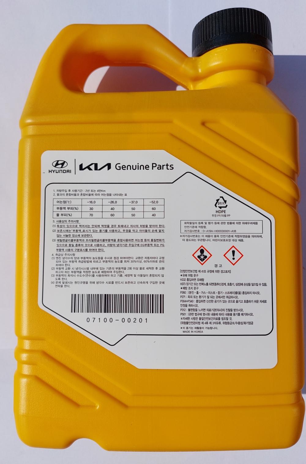Антифриз Mobis Hyundai Long Life Coolant  (2л)07100-00200 - 1