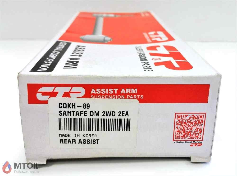 Рычаг розвальный задней подвески CTR (CQKH-89) - 5