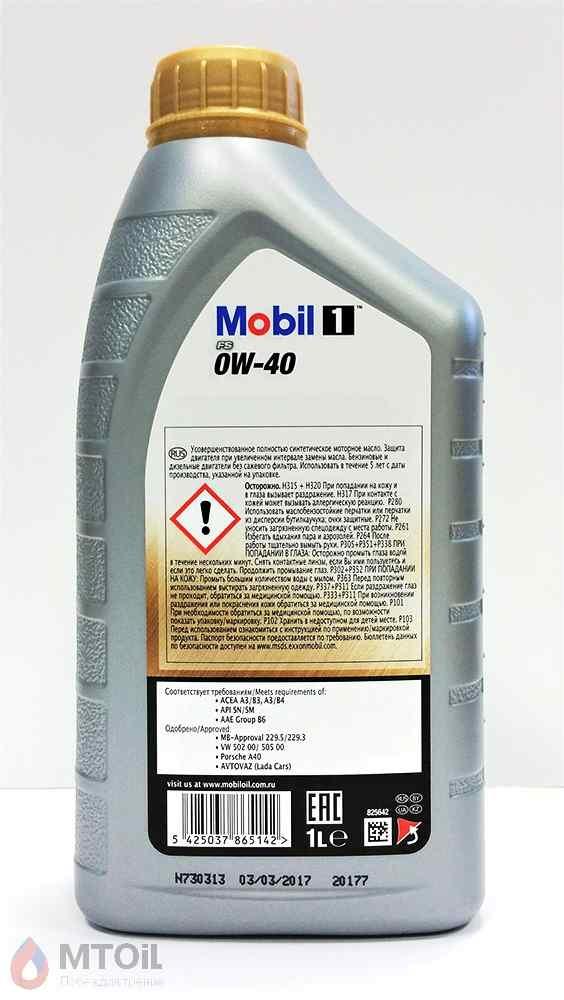 Mobil1  0W-40 (1л) - 2