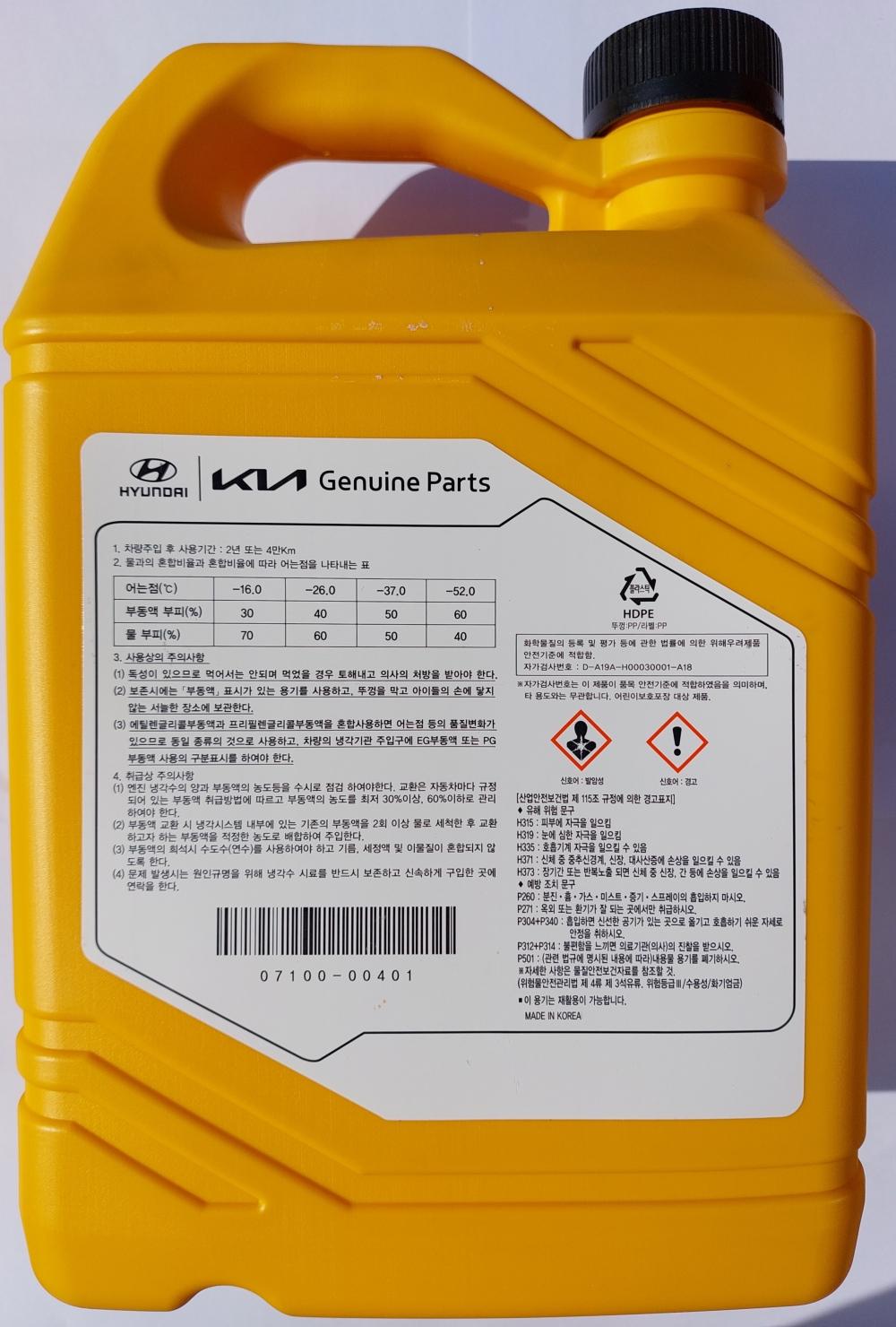 Антифриз Mobis Hyundai Long Life Coolant  (4л) 07100-00400 - 1