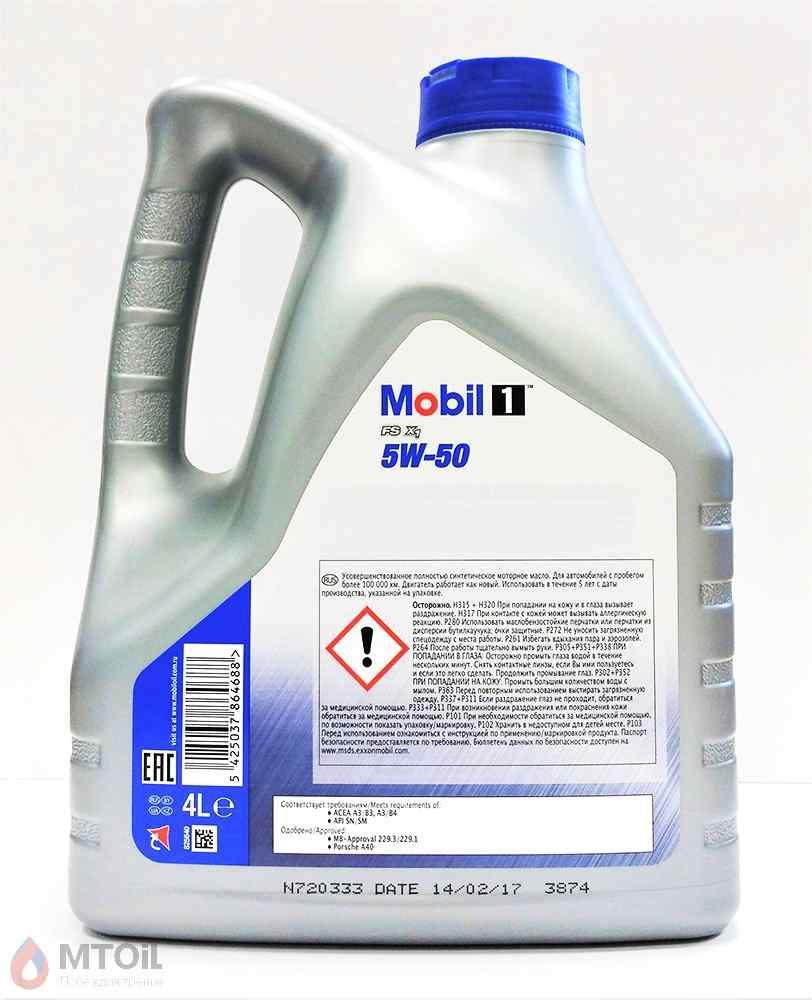 Mobil1  5W-50 (4л) - 2