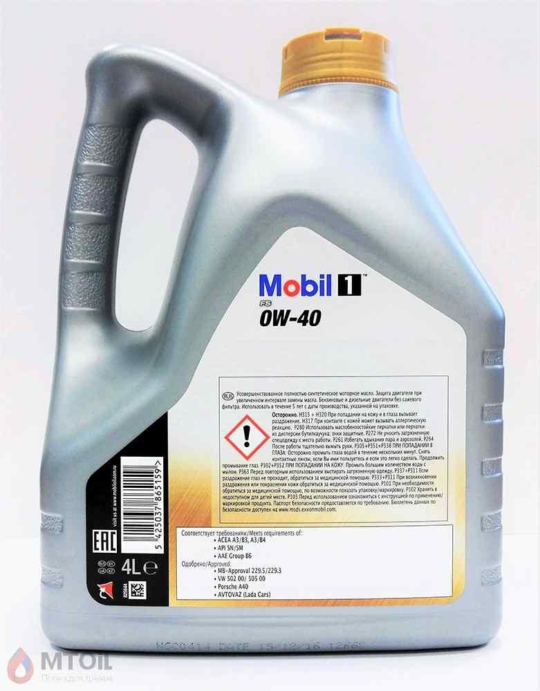 Mobil1  0W-40 (4л) - 1