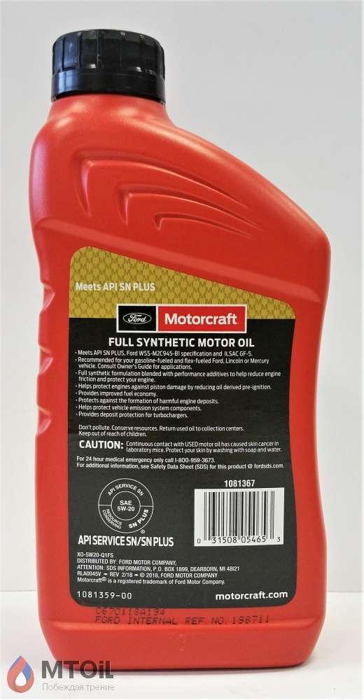 Моторное масло Motorcraft Full Synthetic 5W-20 (0,946л) - 1